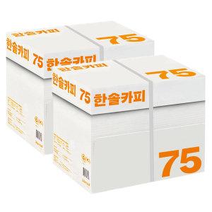 한솔 A4 복사용지 75g 5000매