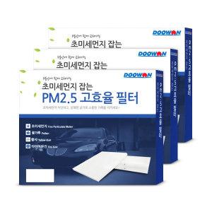 [두원] 1+1+1PM2.5초미세먼지 유해가스차단 고효율에어컨필터