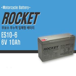 [로케트] ES10-6 로케트 6V 10Ah 키즈카 밧데리 전동차 배터리